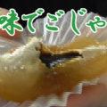 【柔らかすぎ><】ふわっとろくりぃむわらび黒蜜入り(セブンイレブン) 、とろけるお餅