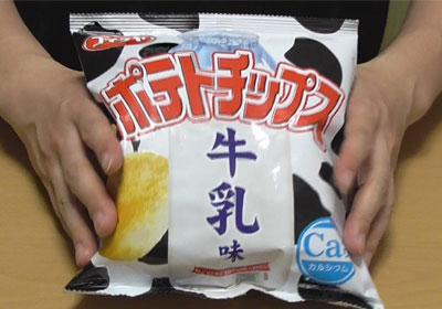 ポテトチップス(牛乳味)2