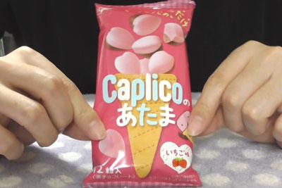 カプリコのあたま(グリコ)2