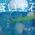 【夏の蒼い宝石】ラムネわらび餅(明日香食品)、家族皆で食べられる!