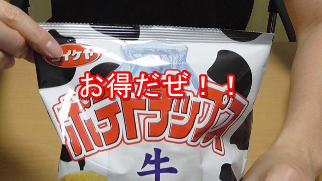 ポテトチップス(牛乳味)