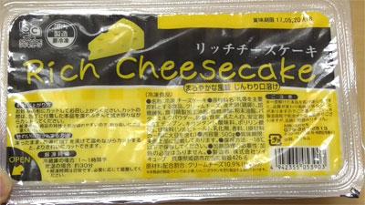 業務用スーパーリッチチーズケーキ2