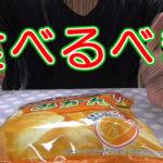 ポテトチップスみかん味(湖池屋)