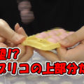 【心躍る!】カプリコのあたま(グリコ)、カプリコの上部分だけを集めて食べる