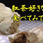 紅茶のシフォン(サンクス)