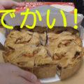 【でかうめー!】業務スーパークラシックアップルパイ、大きくて美味しいお得スイーツ