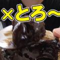 【暖、トロ~、美味】業務スーパーフォンダンショコラ、とろけるチョコの魅力爆発
