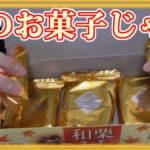 和栗ケーキ(森永製菓)