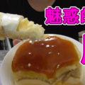 【魅惑の三層】プレミアム ブリュレチーズケーキ~ ベイクド&レア~(ファミリーマート)