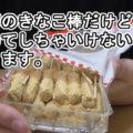 【駄菓子の定番】きなこ棒(宇佐見製菓)、初めて食べたよ!