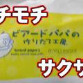 【モチモチ&サクサク】ビアードパパ(シロSHIROとプリン!シュークリーム)