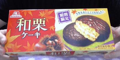 和栗ケーキ(森永製菓)2