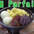 【大人の味】お芋とほうじ茶の和ぱふぇ(セブンイレブン)