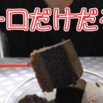 ひとくちショコラ(セブンイレブン)