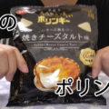 【大人お菓子】大人の三ツ星ポリンキー チーズ薫る焼きチーズタルト味(湖池屋)、じゅわっと甘い