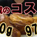 【脅威のコスパ】業務スーパー(チューロス)、激安国内生産!