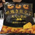 【大人お菓子2】大人の贅沢カール 濃厚炙りチーズ味(明治)、お酒にも合いそうなお菓子!
