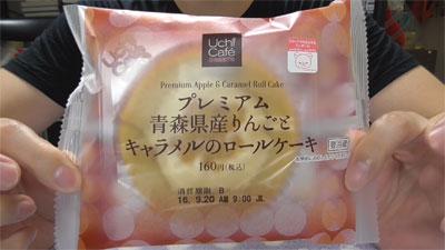 プレミアム青森県産りんごとキャラメルのロールケーキ(ローソン)2