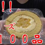 プレミアム青森県産りんごとキャラメルのロールケーキ(ローソン)