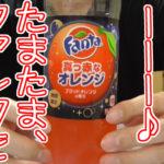ファンタ 真っ赤なオレンジ