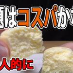 函館メルチーズ(ミニストップ)