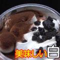 【白と黒の美味しそう】ブラッククランチのティラミス(ミニストップ)