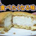 【たまに食べたくなる味】ソフトクッキーサンド クリームチーズホイップ(ミニストップ)