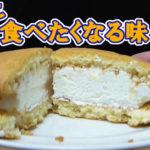 ソフトクッキーサンド クリームチーズホイップ