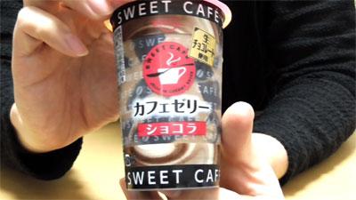 SWEET CAFE カフェゼリー ショコラ(エミアル)2