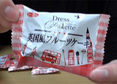ドレスパレット英国風フルーツケーキ(正栄デリシィ)2
