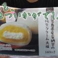 【日本全国食材スイーツ】鹿児島県産安納芋の純生クリーム大福(ローソン)