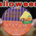 【ハロウィン2】Q・B・B チーズデザート パンプキンプディング 数量限定(六甲バター)
