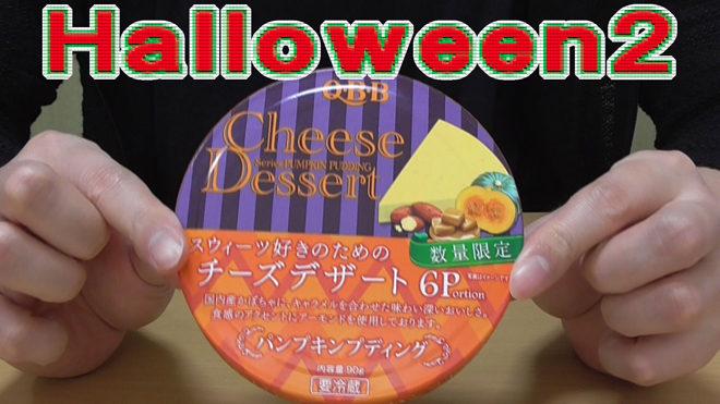 Q・B・B チーズデザート パンプキンプディング
