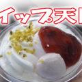 【ホイップクリーム好き必見】つぶつぶベリーソースのレアチーズ(ミニストップ)