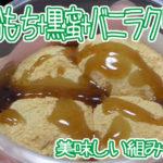 黒蜜付き ひとくちきな粉もち バニラクリーム入り