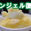【エンジェル2】シェリエドルチェ 天使のチーズケーキ(サンクス)、期間限定の復刻スイーツ