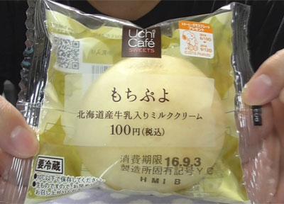 もちぷよ 北海道産牛乳入りミルククリーム(ローソン)2