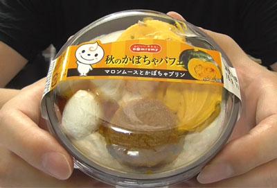 秋のかぼちゃパフェ マロンムースとかぼちゃプリン(ドンレミー)3