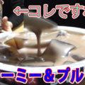 【クリーミー&プルプル】SWEET CAFE カフェゼリー ショコラ(エミアル)、笑みある時間
