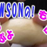 もちぷよ 北海道産牛乳入りミルククリーム(ローソン)