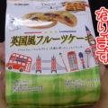 【お洒落さん】ドレスパレット英国風フルーツケーキ(正栄デリシィ)
