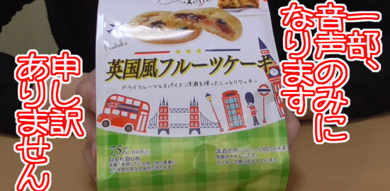 ドレスパレット英国風フルーツケーキ(正栄デリシィ)