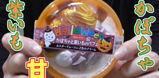 かぼちゃと紫いものパフェ