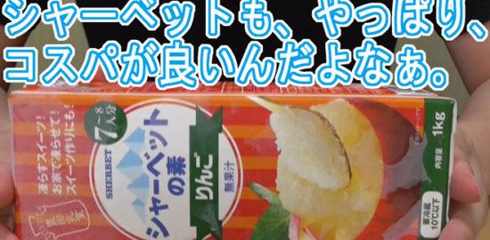 業務スーパーシャーベットの素 りんご