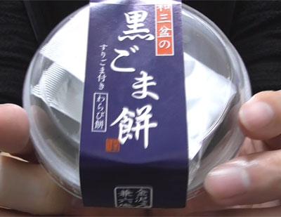 和三盆の黒ごま餅(ローソン・徳島産業)2