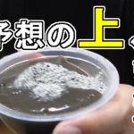 和三盆の黒ごま餅(ローソン・徳島産業)