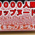 【非売品、先着10000人限定】生カップヌードル(日清食品)、オリジナルマグカップ付きのレア商品