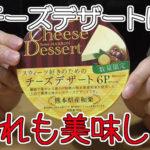 QBB チーズデザート 6P 熊本県産和栗(六甲バター)
