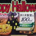 タニタ食堂の100kcalデザート かぼちゃプリン(タニタ食堂×森永乳業)、ハッピーハロウィン