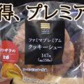 ファミマプレミアムクッキーシュー(ファミリーマート)、フランス産モンレニオンバニラ使用